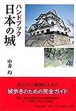 ハンドブック 日本の城