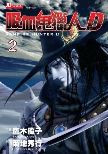 Vampire Hunter D Vol. 2 - (Chinese Edition) (Vampire Hunter D - (Chinese Edition)) (English Edition)