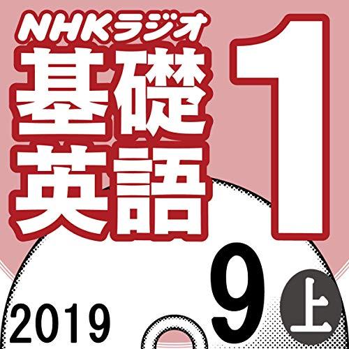 『NHK 基礎英語1 2019年9月号 上』のカバーアート