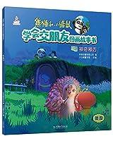 神奇秘方/熊猫和小鼹鼠学会交朋友图画故事书