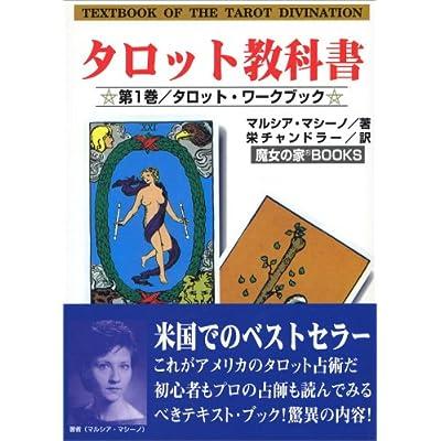 タロット教科書  第1巻   魔女の家books