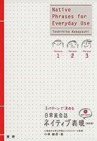 3パターンで決める日常英会話ネイティブ表現[改訂版] (<CDーROM>)