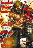シニザマ (ニチブンコミックス)