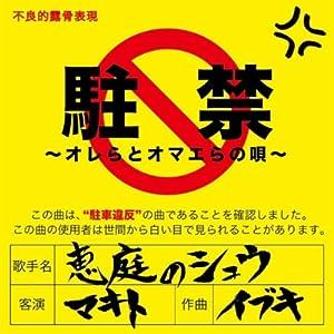 駐禁 ~オレらとオマエらの唄~