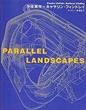 PARALLEL LANDSCAPES―牛田英作+キャサリン・フィンドレイ (ギャラリー・間叢書)