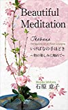 Beautiful Meditation Ikebana: いけばなの手ほどき和の楽しみに触れて Dallas 花便り - 石原意子 Evans