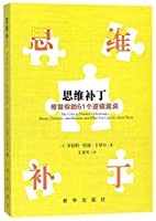 The Critical Thinker's Dictionary: Biases, Fallacies, and Illusions and What You Can Do About Them (Chinese Edition)
