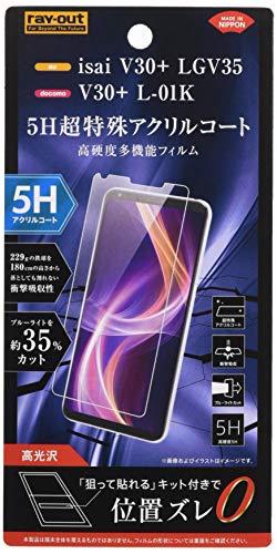 レイ・アウト V30+/au isai V30+ フィルム 5H 衝撃吸収 BL アクリル 光沢 RT-LV30PFT/S1