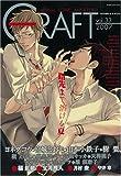 CRAFT vol.33 (33) (ミリオンコミックス)
