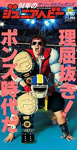 【Amazon.co.jp限定】94年のジュニアヘビー (8cmCD) (メガジャケ付)