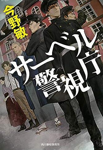 サーベル警視庁 (ハルキ文庫 こ 3-43)