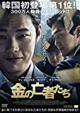 金の亡者たち[DVD]