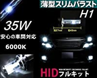 【BREED】 【 在庫処分品 】 HID 35W H1 6000K 超 薄型 バラスト キット