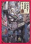 ハクメイとミコチ 8巻 (ハルタコミックス)