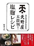 天野屋太鼓判!塩麹レシピ (マーブルブックス)