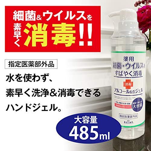 Rolandお徳用薬用ハンドジェルアルコール配合ジェル消毒大容量485ml