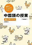 中国語学習お薦めの一冊!世界でいちばんやさしい 中国語の授業