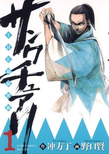 サンクチュアリ-THE幕狼異新- 1 (ジャンプコミックス デラックス)
