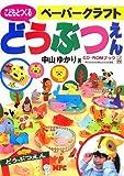 こどもとつくるペーパークラフトどうぶつえん CD‐ROMブック (CD-ROM Book)