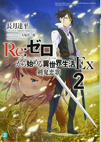 Re:ゼロã‹ã'‰å§‹ã'る異世界生活Ex (2) 剣鬼æ‹æŒ (MF文庫J)