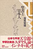 聖書と日本人