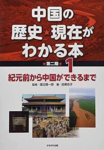 紀元前から中国ができるまで (中国の歴史・現在がわかる本第2期)