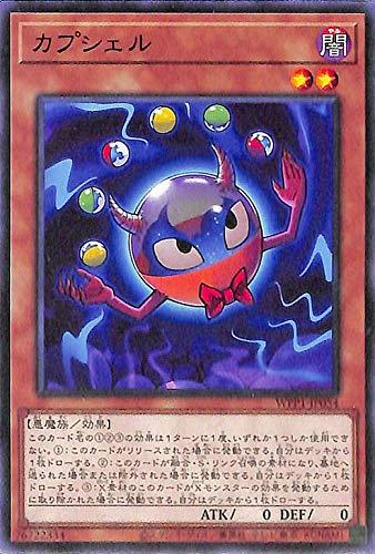 遊戯王カード カプシェル ワールドプレミアムパック2020 WPP1   効果モンスター 闇属性 悪魔族