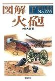 図解 火砲 (F-Files (39))