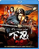 【Amazon.co.jp限定】下忍 赤い影 (2L判ブロマイド2枚セット付) [Blu-ray] image