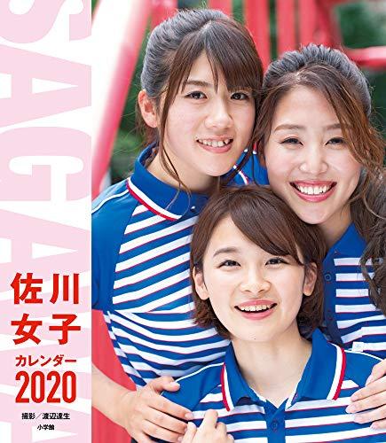 佐川女子カレンダー2020