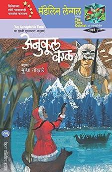 ANUKUL KAAL (Marathi Edition) by [MADELEINE L'ENGLE, MUGDHA GOKHALE]