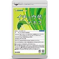 シードコムス イチョウ葉 エキス サプリメント 約3ヶ月分 270粒
