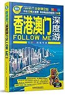 香港 澳门深度游Follow Me(第二版)