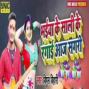 Bhaiya Ke Sali Ke Rangayi Aaj Sagri