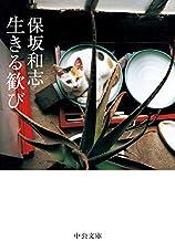 表紙: 生きる歓び (中公文庫) | 保坂和志