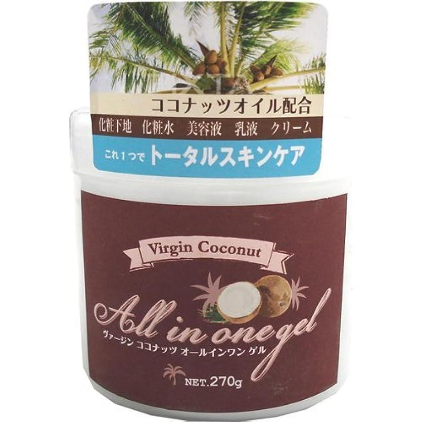 弱点期限つまらないココナッツ配合オールインワンゲル