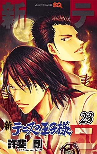 新テニスの王子様 23 (ジャンプコミックス)