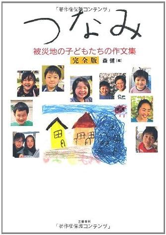 つなみ 被災地の子どもたちの作文集 完全版