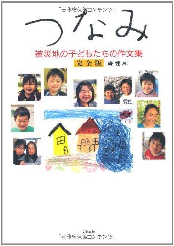 つなみ 被災地の子どもたちの作文集 完全版の詳細を見る