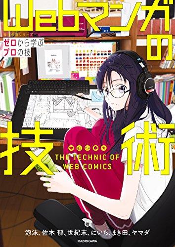 [Artbook] [アンソロジー] Webマンガの技術 ゼロから学ぶプロの技 神技作画シリーズ