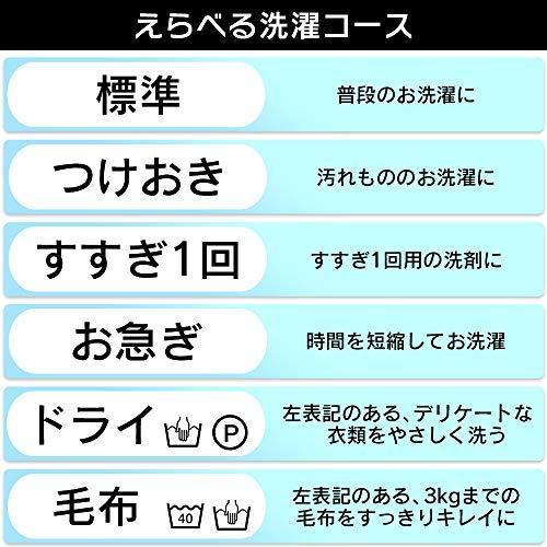 IRISOHYAMA(アイリスオーヤマ)『全自動洗濯機7.0kg(IAW-T703E)』