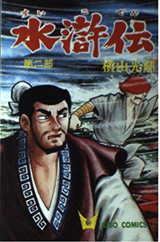 水滸伝 (第2部) (希望コミックス (2))