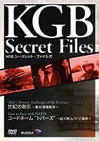 "KGB シークレット・ファイルズ 世紀の取引~激突!諜報戦争~/コードネーム""トパーズ""~超大物スパイの真実~ [DVD]"