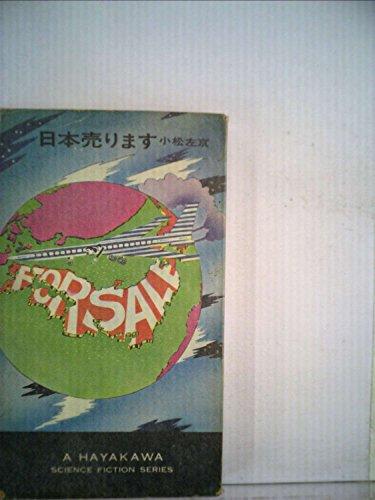 日本売ります (1965年) (ハヤカワ・SF・シリーズ)