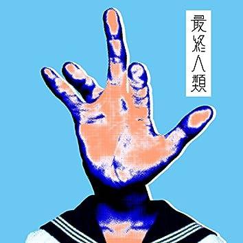 saisyu jinrui(google play music)