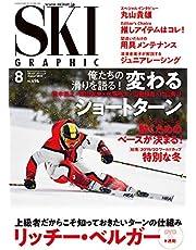 月刊スキーグラフィック 2020年8月号