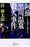 人情刑事・道原伝吉  阿蘇・黒川温泉殺人事件 (徳間文庫)