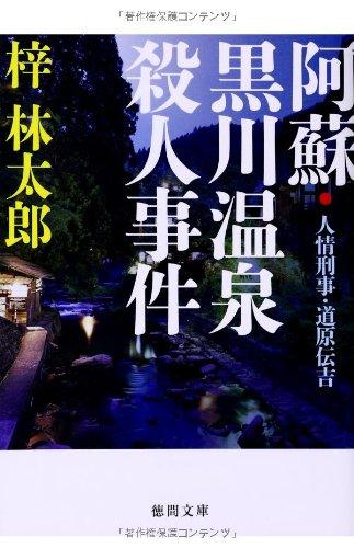 人情刑事・道原伝吉  阿蘇・黒川温泉殺人事件 (徳間文庫)の詳細を見る