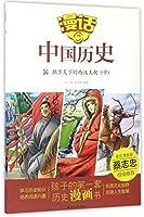 漫话中国历史(14)独步天下的西汉王朝(中)