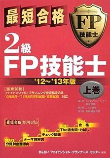 最短合格 2級FP技能士〈'12~'13年版 上巻〉